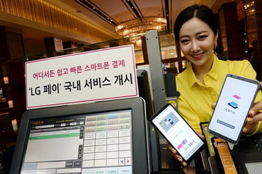 LG Pay: News, Features, Devices, Release | Digital Trends